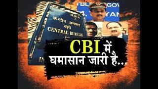 CBI के 'तोते' किसने उड़ाए ?, आलोक वर्मा के घर के बाहर 4 लोग ... | CBI | IBA NEWS |