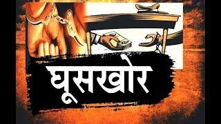 लेखपाल रिश्वत लेते गिरफ्तार !जमीन के नाप के लिए मांगे थे 5 ... | Lekhpal | IBA NEWS |