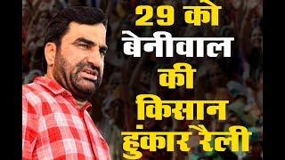 बेनीवाल समर्थको ने किया किसान हुंकार महारैली का प्रचार प्रसार || 29 को किसान हुंकार रेली