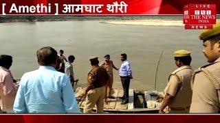 [ Amethi ] आमघाट थौरी में  पुलिस अधीक्षक के द्वारा किया गया मूर्ति विसर्जन / THE NEWS INDIA
