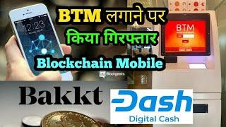 CRYPTO NEWS #211 || BTC ATM लगाने पर किया गिरफ्तार, BAKKT