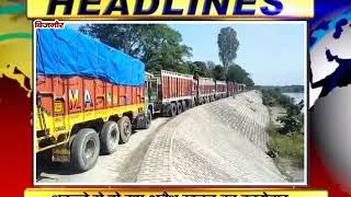 NEWS ABHITAK HEADLINES 25.10.2018