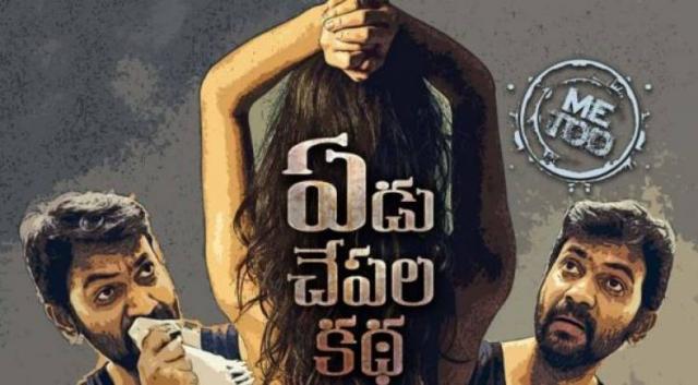 Yedu Chepala Katha Pre Teaser Glimpse | Big Boss 2 Bhanu Sri | Sam J Chaithanya | Abhishek Reddy