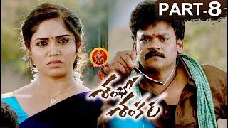 Shambho Shankara Full Movie Part 8 - 2018 Telugu Movies - Shakalaka Shankar, Karunya