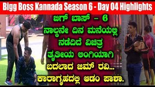 Bigg Boss Kannada Season 6 - Day 04 Highlights | Bigg Boss Season 6 Episode 04 | Top Kannada TV