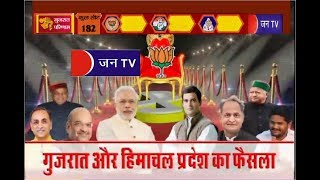 Gujrat-Himachal Election -2017 | BJP Victory | जीते जरुर लेकिन कम हुआ मोदी का जलवा Part-1