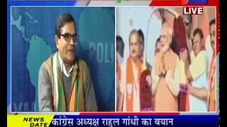 Khaas Khabar | Gujrat-Himachal Election 2017 में BJP की जीत के क्या हैं मायने ...?