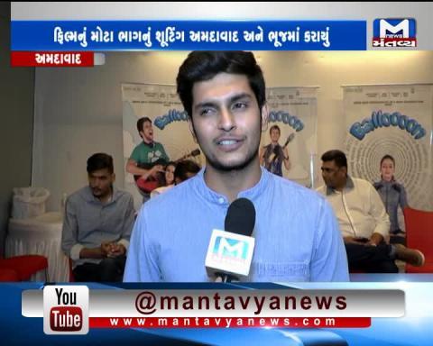 Balloooon' Movie Promotion in Ahmedabad | Mantavya News