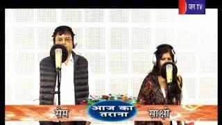 Aaj ka Tarana | Yuhi Tum Mujse Baat Karti ho ... Ya Koi Pyar ka Irada Hain ... Song by Sam & Sakshi