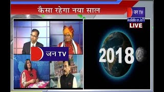 Khaas Khabar | JAN TV पर जानिए ग्रहों की चाल , कैसा रहेगा नया साल-2018  ?
