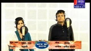 Aaj Ka Tarana | Dil Tadap-Tadap ke Kah Raha hain .. Aa Bhi jaa ... Song By Sam & Sakshi