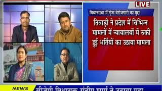 khas khabar |  राज.विधानसभा बजट सत्र में  गूंजा बेरोजगारी का मुद्दा