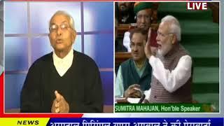 khas khabar |स्ंसद में प्रधानमंत्री नरेन्द्र मोदी ने कांग्रेस को घेरा |news on jantv