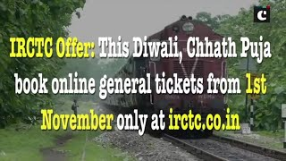 IRCTC Offer- This Diwali, Chhath Puja book online general tickets from 1st November