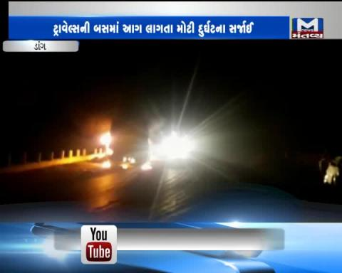 Dang: Fire occurred in a Travel Bus near Sakarpatal Village   Mantavya News