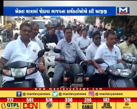 Vadodara: Flop show of BJP's Ekta Yatra | Mantavya News