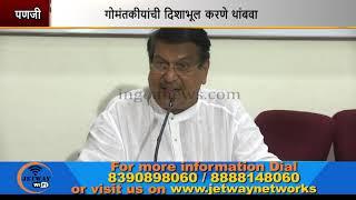 Goa News_26th Oct_Marathi_Part 1