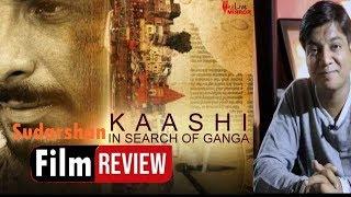 काशी फिल्म समीक्षा | साहिल चंदेल | शरमन जोशी | ऐश्वर्या देवेन