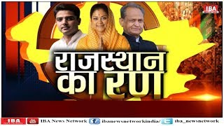 Rajasthan Ka RUN ! पचपदरा से मदन प्रजापति को मिलेगा क्या टिकट ? | Barmer | IBA NEWS |