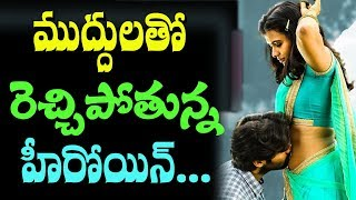 24 Kisses Movie Update I New Trailers I Tollywood Updates I RECTV INDIA