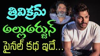 Trivikram Multistarrer Movie I Allu Arjun I Kalyan Ram I RECTV INDIA