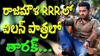 Jr Ntr Villian Role For  Rajamouli RRR I #rrr I Ram Charan I RECTV INDIA