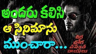 Veera Bhoga Vasanta rayalu Movie Reiew I Movie Review I Rectv India