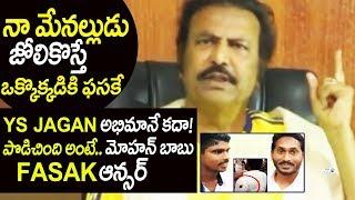 Mohan Babu Powerful Comments on YS Jagan Incident | Chandrababu | YSRCP Vs TDP Party | Top Telugu TV