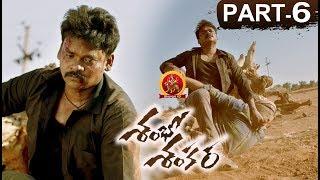 Shambho Shankara Full Movie Part 6 - 2018 Telugu Movies - Shakalaka Shankar, Karunya