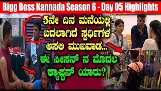 Bigg Boss Kannada Season 6 - Day 05 Highlights | Bigg Boss Season 6 Episode 05 | Top Kannada TV