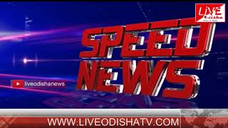 Speed News : 26 Oct 2018    SPEED NEWS LIVE ODISHA 2