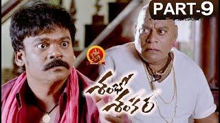 Shambho Shankara Full Movie Part 9 - 2018 Telugu Movies - Shakalaka Shankar, Karunya