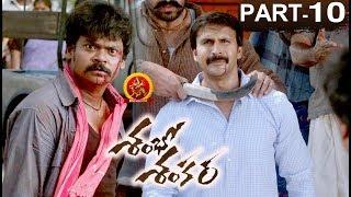 Shambho Shankara Full Movie Part 10 - 2018 Telugu Movies - Shakalaka Shankar, Karunya