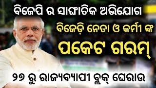 BJP targets CM Naveen Pattnaik and BJD and to gherao all block offices across Odisha-PPL News Odia
