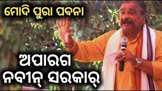 Sura Routray targets CM Naveen Pattnaik, BJD and PM Narendra Modi in Swabhiman Sankalp Samabesh