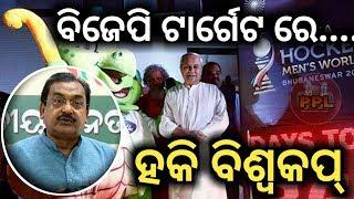 BJP slams BJD Government on Odisha Hockey World Cup-PPL News Odia-Bhubaneswar-Sj Sameer Mohanty