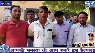 महेंद्रगढ़ में महासंघ के कर्मचारियों ने कहा कि सरकार अपने चहेतों को मोटा कमीशन ले कर दे रही है
