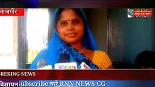 RNN NEWS CG 25 10 2018/जांजगीर/नावागढ़ के आंगन बाड़ी कार्यकर्ता की मनमानी थमने का नाम नही ले रहा है।
