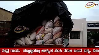 ಪಡಿತರ ಅಕ್ಕಿ ಅಕ್ರಮವಾಗಿ ಸಾಗುಸುತ್ತಿದ್ದ ವಾಹನ ವಶ :ಬೀದರ SSV TV NEWS 25 10 2018