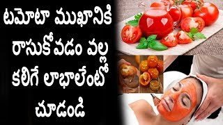 Top tomato face packs to get healthy, glowing skin - Beauty Tips | Natural Health & Cure
