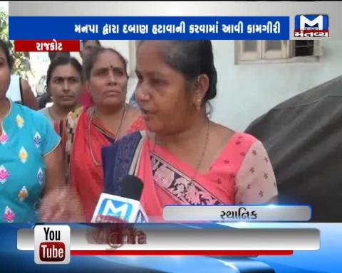 Rajkot: People opposed Municipal Corporation over encroachment removal