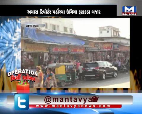 Ahmedabad: 'Operation Mirchi Bomb' in Shahpur | Mantavya News