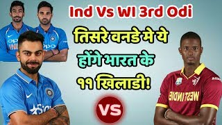 India Vs West Indies 3rd Odi Predicted Playing Eleven (XI) | Cricket News Today