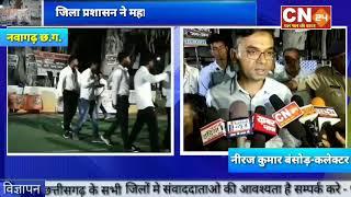 CN24 - शिवरीनारायण मे मतदाता जागरूकता अभियान,जिला प्रशासन ने मतदाताओं को किया जागरूक