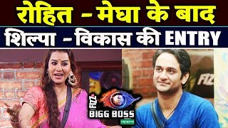 Shilpa Shinde And Vikas Gupta To ENTER The House After Megha And Rohit | Bigg Boss 12 Latest Update