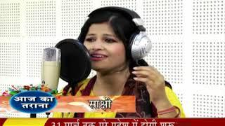 Aaj Ka Tarana | अभी ना जाओ छोड़ कर के दिल अभी भरा नहीं Song By Sam and Sakshi