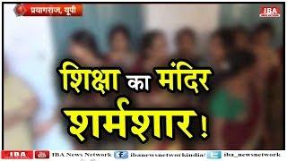 शिक्षा के मंदिर में शिक्षकाओं का शोषण !,विद्यालय के प्रबंधक पर लगाया...  Prayagraj   UP   IBA NEWS  