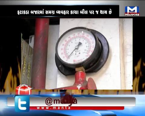 Ahmedabad: 'Operation Mirchi Bomb' in Bopal   Mantavya News