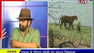 Khas Khabar | सिकुड़ते काॅरिडोर के चलते सरिस्का और रणथंभौर में बाघों की मौत