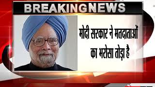 Narendra Modi a paradoxical Prime Minister who failed electorate- Manmohan Singh